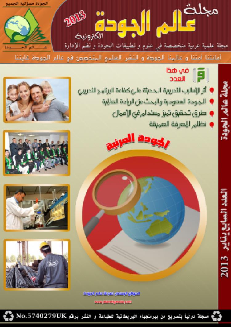 العدد العاشر من مجلة عالم الجودة